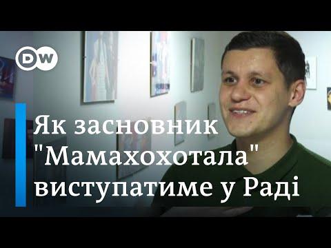 Депутати-новачки: кого смішитиме