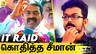 Seeman Latest Speech On Vijay IT Raid