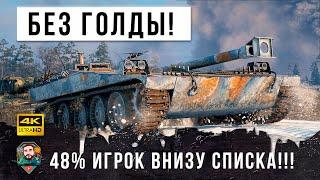 Я офигел! РАК без единого голдового снаряда показал ТОПАМ Кузькину Мать в World of Tanks!