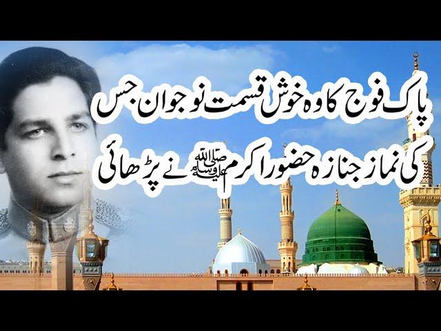 Untold Story Of Major Zia Abbasi Shaheed    آپ کی نماز جنازہ محمدﷺ نے کیسے پڑھائی؟