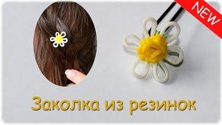 Заколка для волос из резинок
