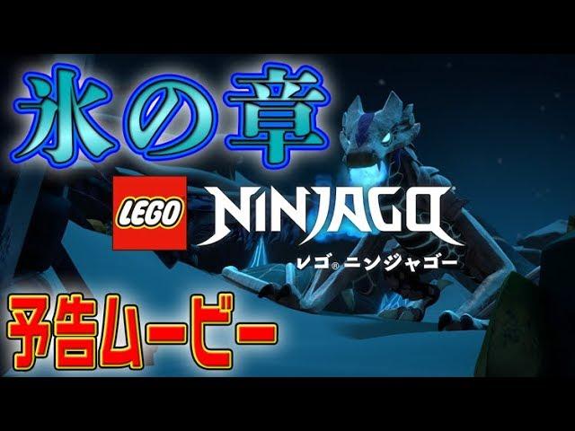 レゴ ニンジャゴー新シリーズ 「氷の章」予告映像!!