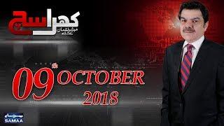 Khara Sach | Mubashir Lucman | SAMAA TV | Oct 09, 2018