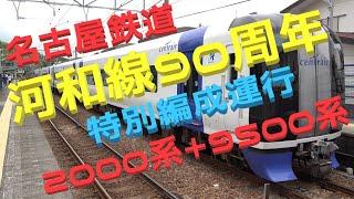 【名古屋鉄道 河和線】河和線90周年特別編成運行♪2000系+9500系 in 河和口駅