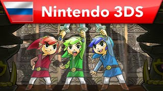 The Legend of Zelda: Tri Force Heroes — Трейлер новой области Den of Trials (Nintendo 3DS)