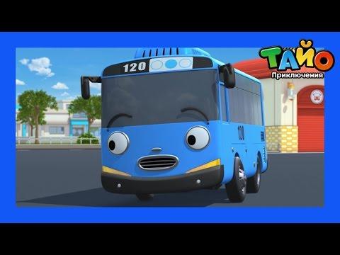 Смотреть мультфильм про автобус онлайн