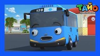 Приключения Тайо, 8 серия, Хочу новые колеса, мультики для детей про автобусы и машинки