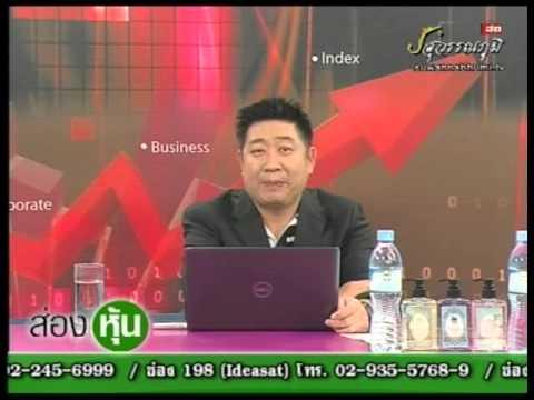 ส่องหุ้น 9-7-58 On Suwannabhumi Channel [1]