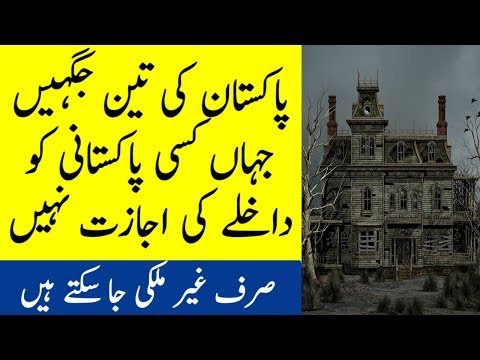 Places in Pakistan Where Pakistani's Can't Go | Only Foreigners Allowed To Visit Those Places | TUT