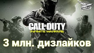Стрим - Call of Duty: Infinite Warfare - 3 миллиона дизлайков