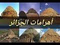 ضريح الملك البربري #الجزائري ماسينيسا