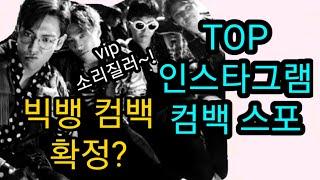 탑 인스타그램으로 미리보는 빅뱅 컴백스포 Previewing Bigbang comeback fron top'…