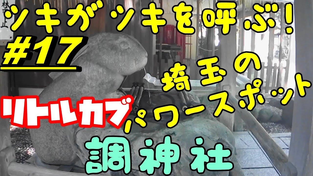 【カブ主デビュー】プチツーリング!ツキを呼ぶ埼玉のパワースポット調神社に行って来ました