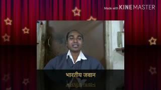 भारतीय जवान की देश के प्रति समर्पण की भावना/ निर्भय कुमार सिंह