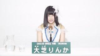 AKB48 49thシングル 選抜総選挙 アピールコメント SKE48 研究生 大芝り...