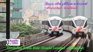 Driver-less Train Trip (Kuala Lampur - Malaysia)