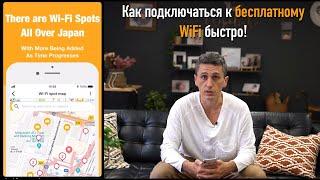 Бесплатный Wi-Fi в Японии: Интернет для бедного студента! Обучение в Японии