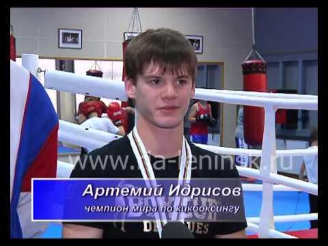 Ленинск-Кузнецкие кикбоксеры-чемпионы мира