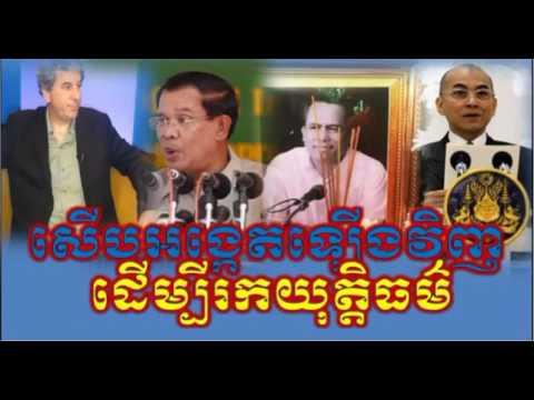 Khmer Hot News: RFA Radio Free Asia Khmer Night Friday 07/14/2017