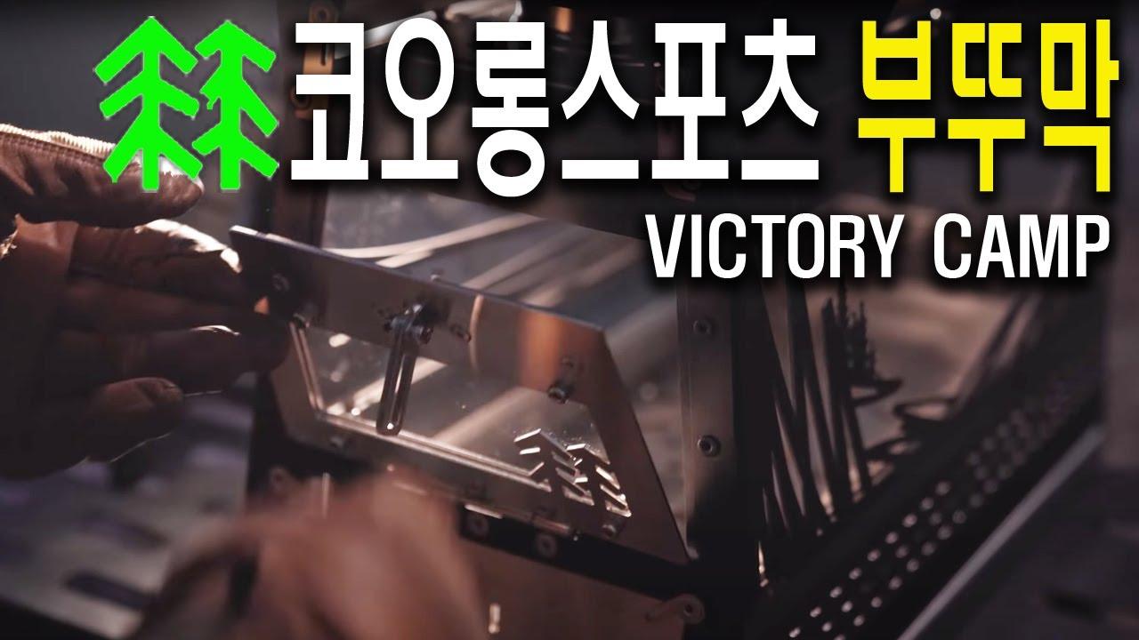 [캠핑]코오롱 부뚜막 화목난로 개시 ㅣ빅토리캠프ㅣ바랑에르돔ㅣ어네이티브 헥사테이블ㅣ10초삼겹살ㅣxjcherokeeㅣcampingㅣキャンプ