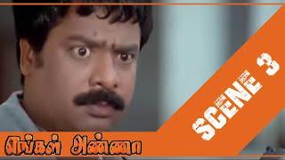 Engal Anna | Tamil Movie | Scene 3 |  Vijayakanth | Prabhu Deva | Pandiarajan | Vadivelu