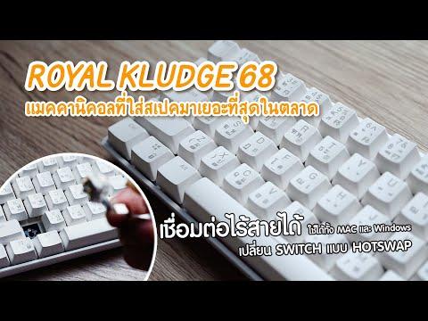 ของดีราคาถูก EP3 คีย์บอร์ดหลักพันเปลี่ยนสวิทช์ได้และมีไฟ RGB Royal Kludge RK855 (RK68)