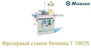 Фрезерный станок Stomana T 1002 S