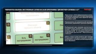 """Обработка вызова экстренных служб на базе программы """"Диспетчер службы 112"""""""