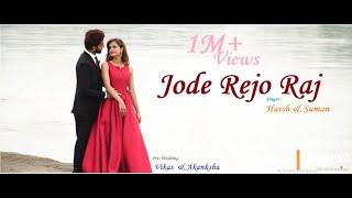 Jode Rejo Raj | Singer : Suman & Harshh