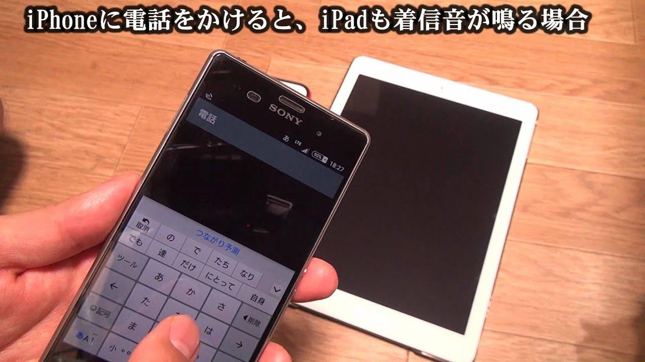 Ipad 連動 iphone させない 電話