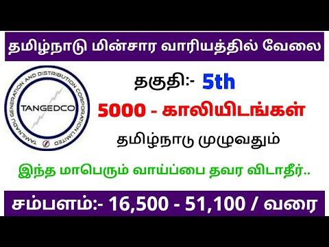 தமிழ்நாடு மின்சார வாரியம் / 5000 - காலியிடங்கள் / தகுதி:- 5th / salary 51,000 TNEB - 2019...