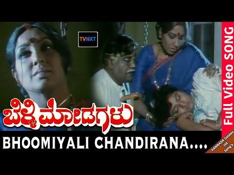 Belli Modagalu Songs || Ramesh Aravind, Malashree || Bhoomiyalli Chandirana