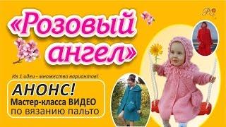 МК видео. Вязаное пальто