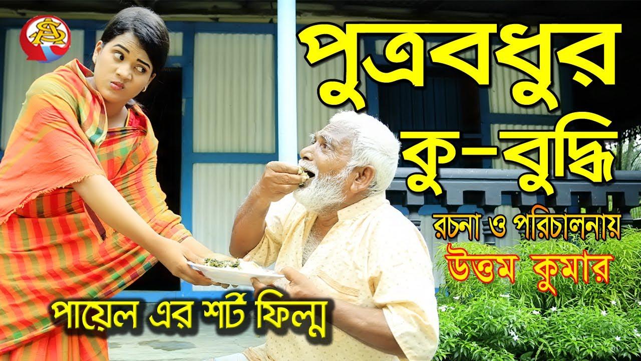 পুত্রবধুর কু বুদ্ধি | পায়েল এর জীবন মুখী শর্ট ফিল্ম | Bangla Short Film | Onudabon | Natok