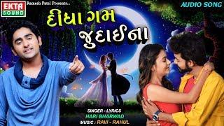 Didha Gam Judaina || Hari Bharwad || Audio Song || New Bewafa Song || Ekta Sound