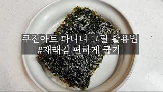 오늘하루_쿠진아트 파니니그릴 활용 / 재래김굽기 / 파…