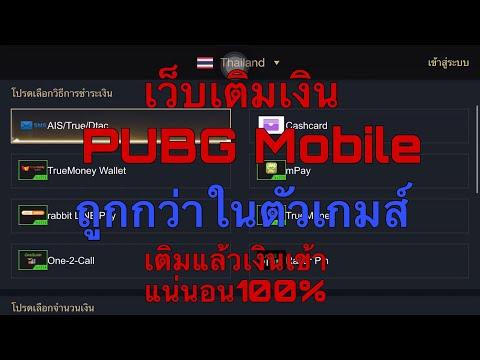 PUBG Mobile : เว็บเติมเงินPUBG M ถูกกว่าในตัวเกมส์ คุ้มแน่นอน