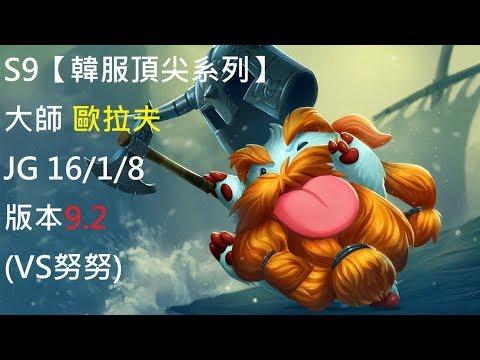 S9【韓服頂尖系列】大師 歐拉夫 Olaf JG 16/1/8 版本9.2 (VS努努) - YouTube