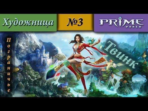 видео: prime world - Пограничье [Художница]