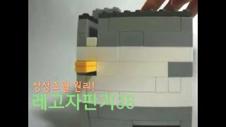 레고자판기36 Lego candy machine 36