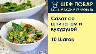 Салат со шпинатом и кукурузой . Рецепт от шеф повара Максима Григорьева