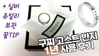 구찌 고스트반지 1년 사용 후기(feat. 실버쥬얼리 …