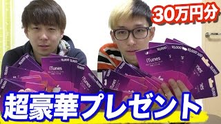 間違えてiTunesカード30万円分買ってしまったのでプレゼントします【ヴァルコネ】