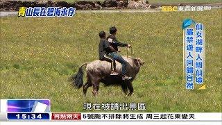 青海秘境嚴禁旅遊 脆弱生態休養生息《海峽拚經濟》