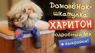 Домовёнок- шкатулка Харитон, подробный мастер-класс по просьбе подписчиков! )