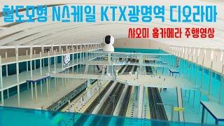 철도모형 N스케일 고속철도 KTX광명역 디오라마에 초대…