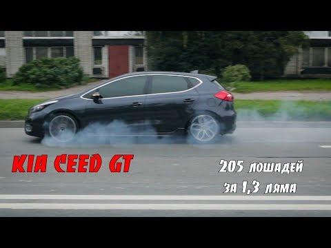 KIA CEED GT. Как едет 1,6Т от KIA