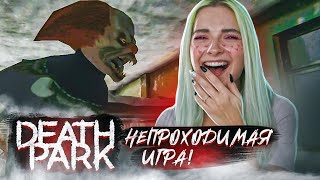 ЭТОТ ХОРРОР НЕПРОХОДИМ! ► Death Park: Хоррор Игра с Ужасным Клоуном ► Хоррор игры прохождение