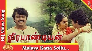 Malaya Katta Sollu Song |Veera Pandiyan Tamil Movie Songs| Radhika| Vijayakanth| Pyramid Music