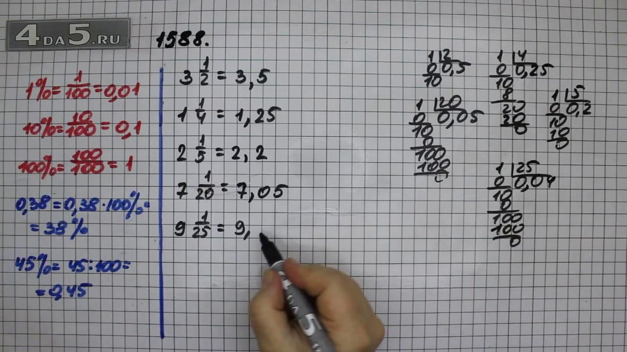 Гдз 5 Класс Виленкин Номер 1612